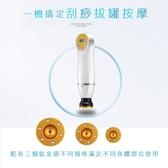三代養身刮痧儀(充電式)【CE0001】推拿 按摩 拔罐 吸濕