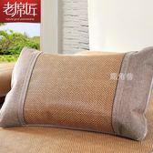 枕頭 老席匠藤枕套 若藤枕套 床上用品 枕套巾枕席枕片單人枕頭套一個 YTL 鹿角巷