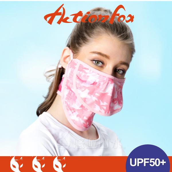 【ActionFox 挪威 抗UV口罩雙層《夾花粉紅》】633-4819/UPF50+/輕盈透氣/吸濕快乾/防靜電★滿額送