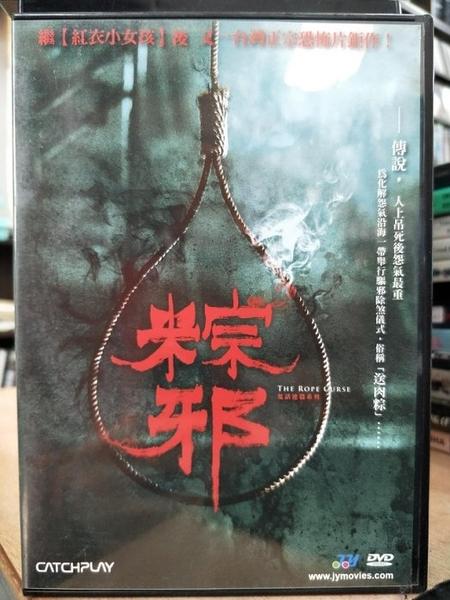 挖寶二手片-P22-048-正版DVD-華語【粽邪】-正宗台灣恐怖片鉅作(直購價)