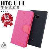 E68精品館 贈貼 MERCURY 牛仔紋皮套 HTC U11 5.5吋 手機殼 皮套 手機支架 翻蓋