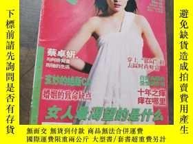 二手書博民逛書店愛人2009年3-6期罕見孫儷Y403679