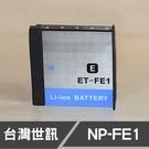 SONY NPFE1 NP-FE1 台灣世訊 日製電芯 副廠鋰電池 (一年保固)