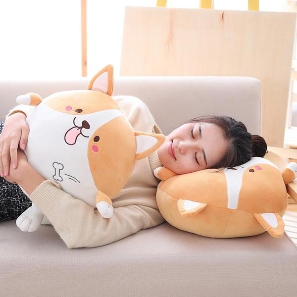 暖手抱枕小狗毛絨玩具柯基犬枕頭玩偶公仔睡覺布娃娃【輕奢時代】