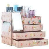 化妝品收納盒木質桌面創意DIY加大整理架收納箱梳妝台帶鏡子木制化妝品收納盒WY 交換禮物