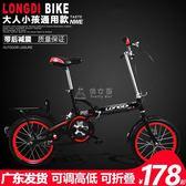 自行車 折疊自行車20/16寸成人單速變速超輕減震男女學生兒童 俏女孩