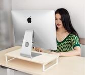 電腦顯示器屏增高架台式螢幕辦公室桌上置物架子桌面加高墊高底座 ciyo黛雅