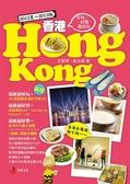(二手書)香港HONG KONG:好吃、好買,最好玩 (2012夏~2013版)