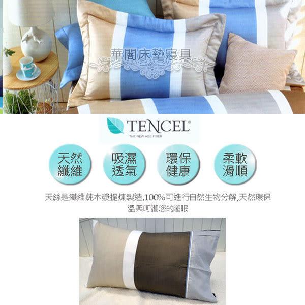 *睡美人寢具工坊*專櫃品牌100%天絲【簡約-咖啡】雙人加大床包組【床包+枕套*2】不含被套 MIT