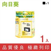 [Sunflower 向日葵]for HP NO.950XL (CN045AA) 黑色高容量環保墨水匣