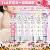 韓國 EVAS 玫瑰香水體香凝膠 13g