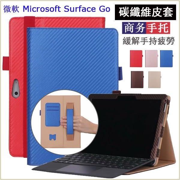 手托碳纖維皮套 微軟 Microsoft Surface Go 10吋 平板保護套 防摔 支架 插卡 可裝鍵盤 全包邊 保護套