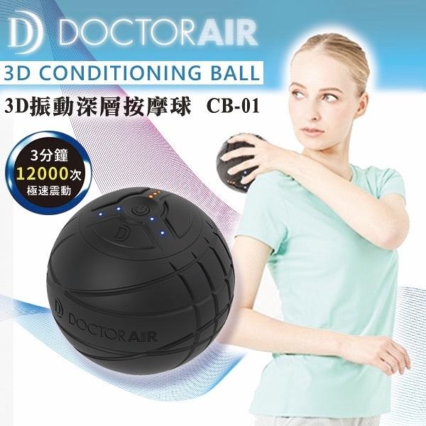 DOCTOR AIR  3D振動深層按摩球 CB01 原廠公司貨