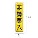 BT-09 非請莫入 直式 6x19.5cm 壓克力標示牌/指標/標語 附背膠可貼