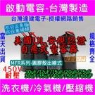 啟動電容25uF耐壓450V圓膠殼出線MFR [電世界1405-5]