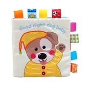 布書 嬰兒床床圍益智認知撕不破小狗寶寶學習書-321寶貝屋