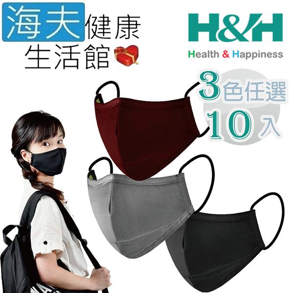 南良 H&H 奈米鋅 抗菌 口罩 10包裝(3色任選)