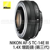 NIKON AF-S TC-14E III 第三代 1.4倍增距鏡 (6期0利率 免運 國祥公司貨) TC-14E3 加倍鏡 1.4X