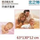 【北之特】防螨寢具_床套_E3精柔眠_嬰兒 (63*130*12 cm)