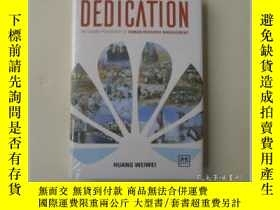 二手書博民逛書店DEDICATION罕見THE HUAWEI PHILOSOPH