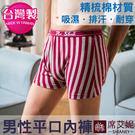 台灣製 男性平口褲 精梳棉+萊卡材質 no.9175 (紅色)-席艾妮SHIANEY