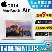 【中古筆電】APPLE MACBOOK AIR 11吋 2014版 i5-1.4GHz/4G/128GB