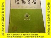 二手書博民逛書店G169罕見理論學習1978 4(總第28期)Y259056