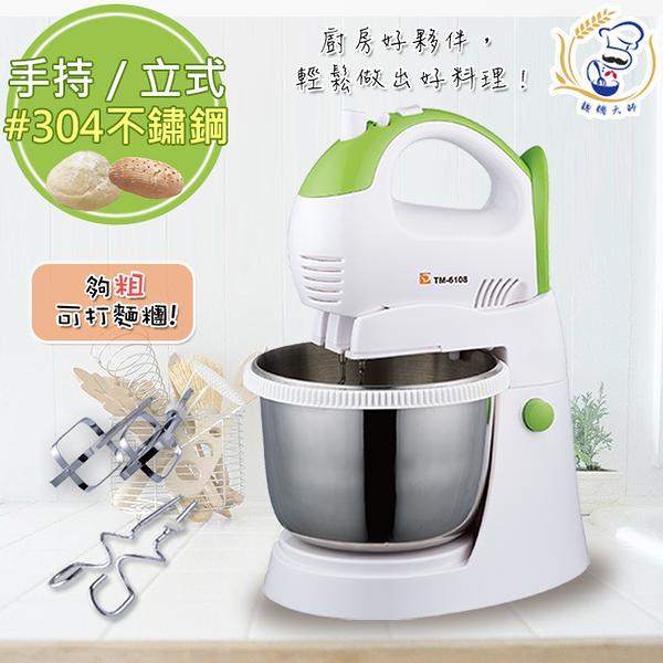 麵糰大師【DaHe】手持/立式兩用美食攪拌機打麵器(TM-6108s)二代強力型