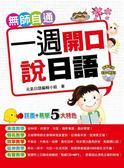 (二手書)無師自通一週開口說日語!(CD+MP3)
