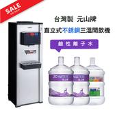 桶裝式直立三溫不銹鋼飲水機+20桶鹼性離子水(20公升)