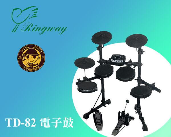 【小麥老師樂器館】全新 Ringway TD82 數位電子鼓 電子鼓 td-82 td 82