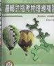 二手書R2YB2013年5月一刷《99課綱 邏輯式指考物理總複習 教師用書》華逵