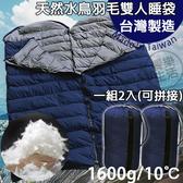 睡袋 雙人睡袋 100%天然水鳥羽毛睡袋 MIT台灣製 可拼接登山露營睡袋 附收納袋【饗樂生活】