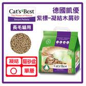 【力奇】CAT`S BEST 凱優凝結木屑砂-紫標 5KG-450元 可超取(G142A13)