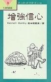 二手書博民逛書店 《增強信心》 R2Y ISBN:9570805854│KennethHambly