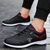 春季男鞋子跑鞋旅游運動休閒韓版男士戶外潮鞋百搭板鞋工作鞋 完美情人