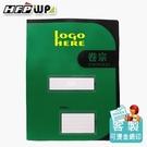 【客製化】 HFPWP 西式卷宗 防水燙金+2個四角袋+2個護角台灣製 E755-BR