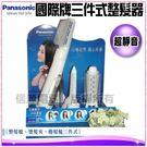 【信源】Panasonic國際牌三件式整髮組《EH-KA31》*線上刷卡~免運費
