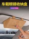 車載眼鏡盒多功能車用墨鏡收納支架車內眼鏡盒遮陽板夾子汽車 【快速出貨】