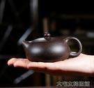 紫砂壺小號紫砂壺全純手工原礦功夫茶具泡茶壺家用球孔小容量西施壺 【快速出貨】