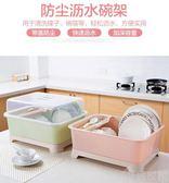 居家家帶蓋碗碟架放碗架收納盒瀝水架裝碗筷收納箱廚房碗櫃置物架   汪喵百貨