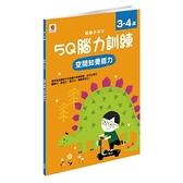 5Q腦力訓練3-4歲(空間知覺能力)