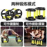 【新年鉅惠】健腹輪女男士家用健身器材腹肌輪初學者運動收腹機瘦肚子滾輪
