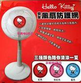 製三麗鷗  Hello Kitty 風扇安全防護網適13 16 吋電扇紅、粉紅、粉藍三色