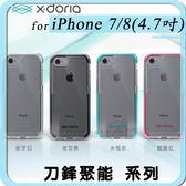 {快速出貨} X-Doria刀鋒聚能系列 防摔抗震 保護殼 (IPhone 7 / 8  4.7吋)