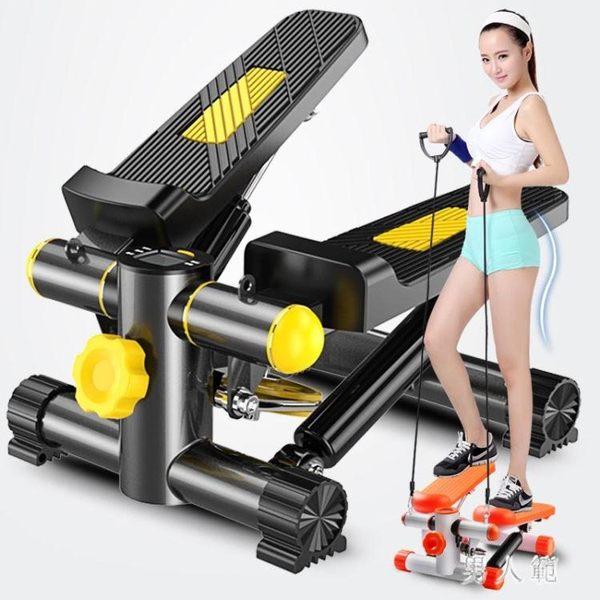男女用踏步機家用多功能瘦腿神器靜音正品小型瘦身燃脂 JH1592『男人範』