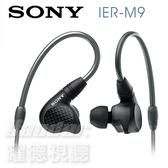 【曜德★送收納盒】SONY IER-M9 入耳式監聽耳機 可拆換導線
