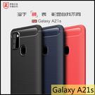 【萌萌噠】三星 Galaxy A21s (6.5吋) 類金屬碳纖維拉絲紋保護殼 軟硬組合 全包矽膠軟殼 手機殼