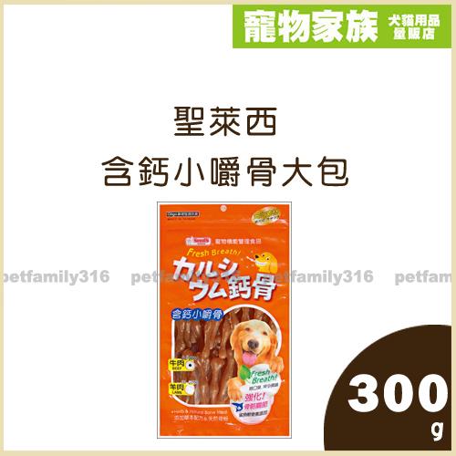 寵物家族-聖萊西Seeds 含鈣小嚼骨大包 兩種口味 300g (牛肉/羊肉)