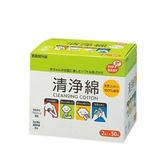 日本PIP BABY 清淨棉(2張X50包)